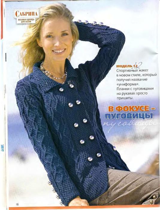Сабрина 2008-00 Специальный выпуск №08 - Вязаная одежда для осени_17 (534x700, 67Kb)