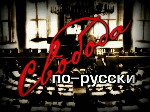 293778_poster_svoboda_po_russki (640x480, 71Kb)