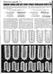 Превью dfg0118 (500x700, 288Kb)