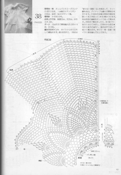 beautiful Crochet 1992_Page_60 (483x700, 226Kb)