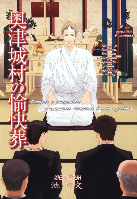 3341281_Okutsukimura_no_Yukai_So_ch01_002_HnK (480x700, 277Kb)