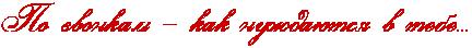 1868538_RpoPzvonkamPIF8PkakPnuZdaUtsyPvPtebeIG1IG1IG1 (432x44, 5Kb)