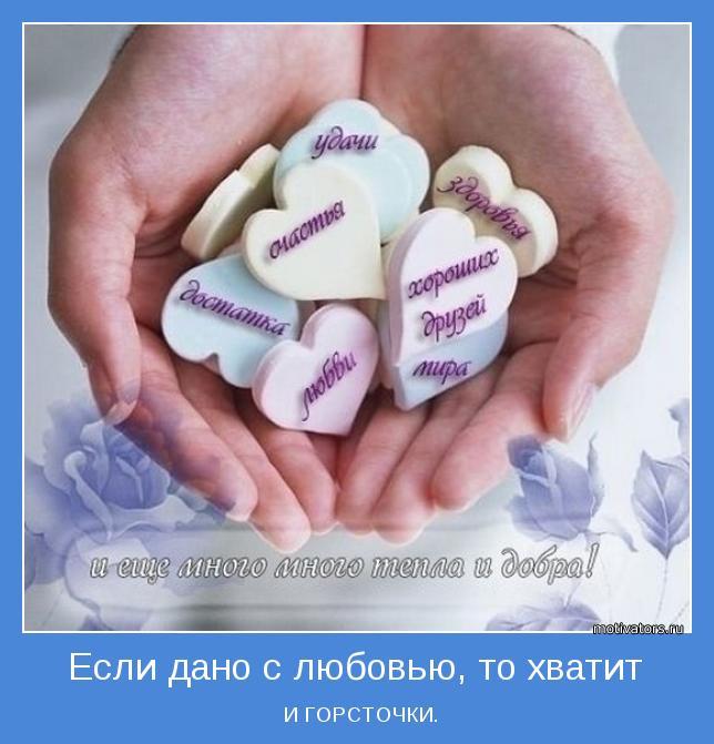 истории из жизни/1328303245_motivator (644x671, 52Kb)