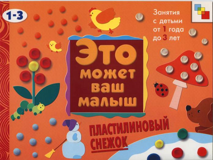 4663906_Plastilinovjij_snegok1 (700x524, 472Kb)