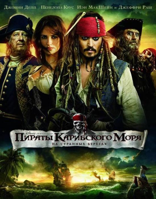 пираты карибского моря 4 (549x700, 71Kb)
