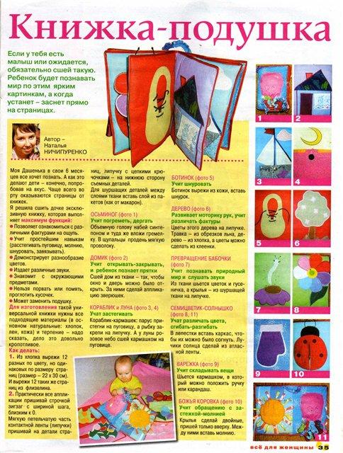Развивающие книжки своими руками для детей до 1 года