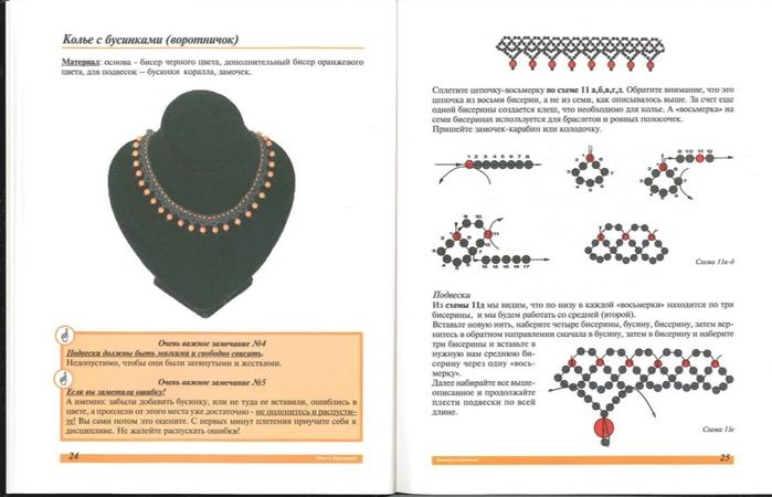 BiserOtProstogo12 (700x450, 140Kb)