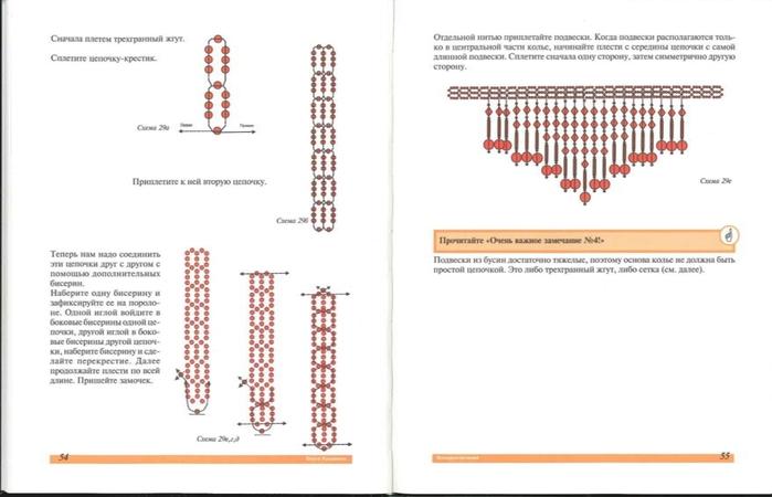 BiserOtProstogo27 (700x450, 114Kb)