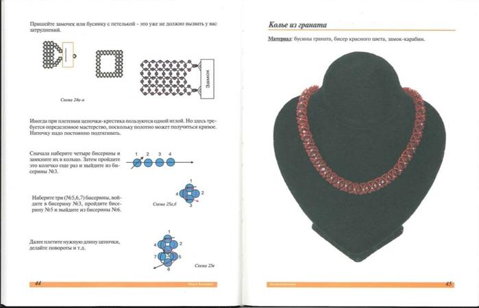 BiserOtProstogo22 (700x450, 106Kb)
