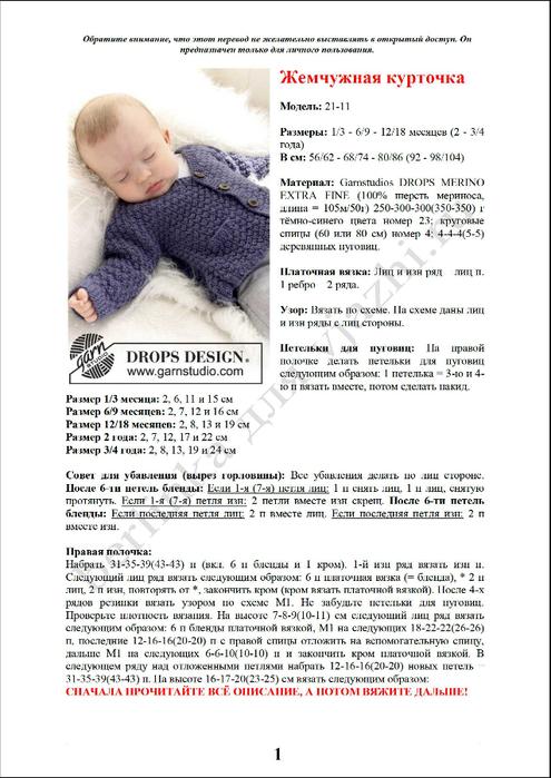 detskoe_31_1 (495x700, 320Kb)