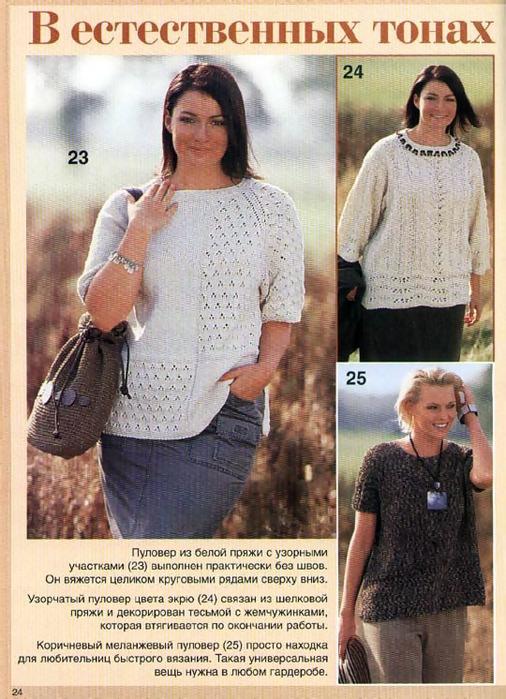 Сабрина Вязаная Одежда Больших Размеров С Доставкой