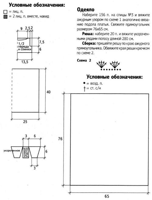 4403711_krestplatsicami3 (499x656, 67Kb)