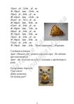 Превью КУСОЧЕК СЫРА4 (495x700, 113Kb)