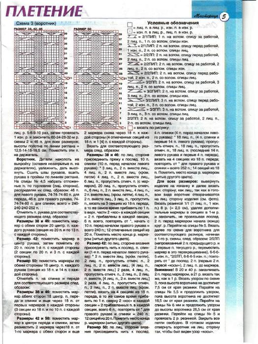 plechiikosi2 (524x700, 518Kb)