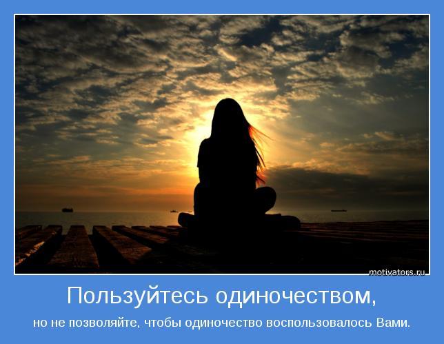 мысли об одиночестве/1328132199_odinochestvo (644x499, 40Kb)