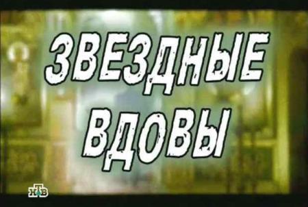 1321196761_zvezdnye-vdovy_1 (450x302, 23Kb)