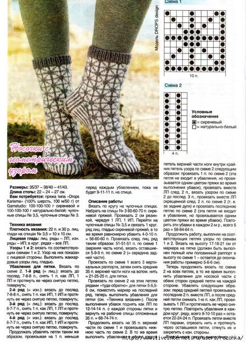 Вязаные носки и схемы