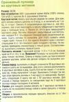 Превью оп (475x700, 370Kb)