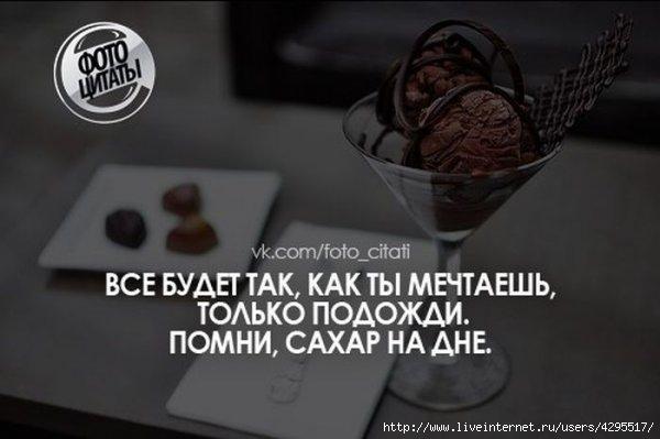 цитаты/4295517_1328174660_quote_18 (600x399, 83Kb)