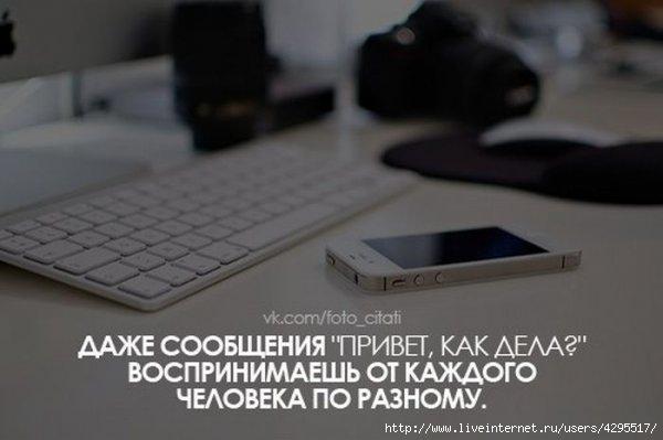 цитаты/4295517_1328175024_quote_50 (600x399, 77Kb)