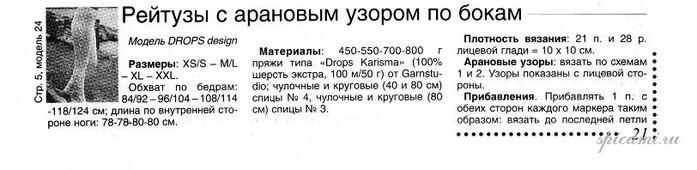 гамаши2 (700x170, 42Kb)