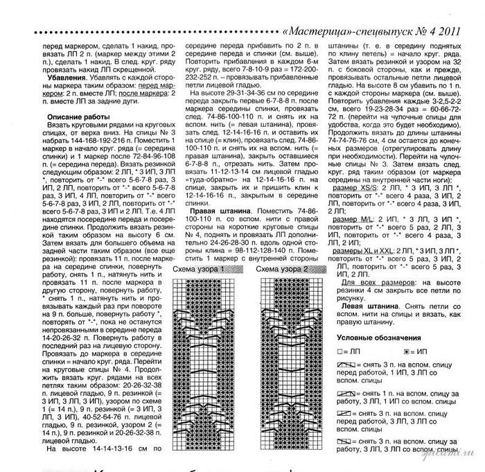 гамаши3 (700x681, 214Kb)