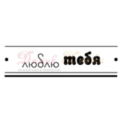 fotopolimernyj-shtamp-dlya-skrapbukinga-ljublju-tebya-strochki (400x400, 13Kb)