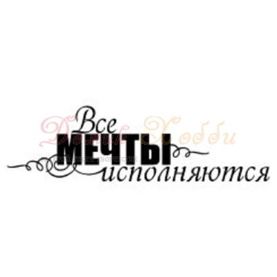 fotopolimernyj-shtamp-dlya-skrapbukinga-mechty-ispolnyajutsya (400x400, 15Kb)