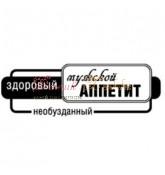 fotopolimernyj-shtamp-dlya-skrapbukinga-muzhskoj-appetit (1) (165x175, 6Kb)
