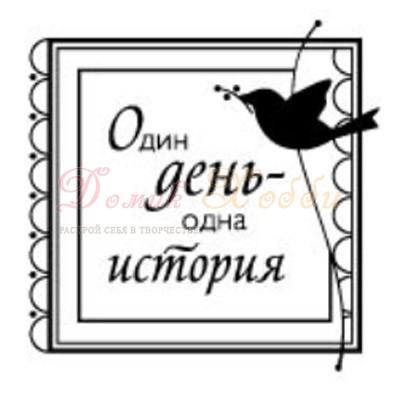 fotopolimernyj-shtamp-dlya-skrapbukinga-odin-den-odna-istoriya (400x400, 30Kb)