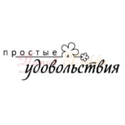 fotopolimernyj-shtamp-dlya-skrapbukinga-prostye-udovolstviya (400x400, 14Kb)
