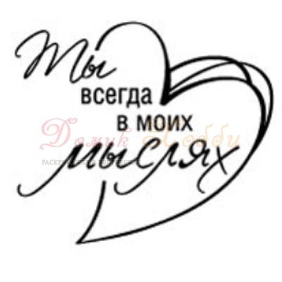 fotopolimernyj-shtamp-dlya-skrapbukinga-ty-v-moih-myslyah (400x400, 24Kb)