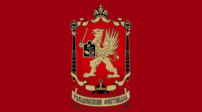 4498623_ROMANOVSKII_FESTIVAL (700x388, 81Kb)