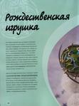 Превью Rospis_po_steklu-028 (521x700, 258Kb)