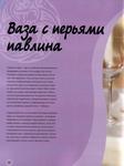 Превью Rospis_po_steklu-056 (522x700, 247Kb)