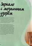 Превью Rospis_po_steklu-060 (492x700, 219Kb)