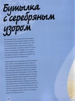 Превью Rospis_po_steklu-080 (517x700, 242Kb)