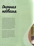 Превью Rospis_po_steklu-092 (525x700, 225Kb)