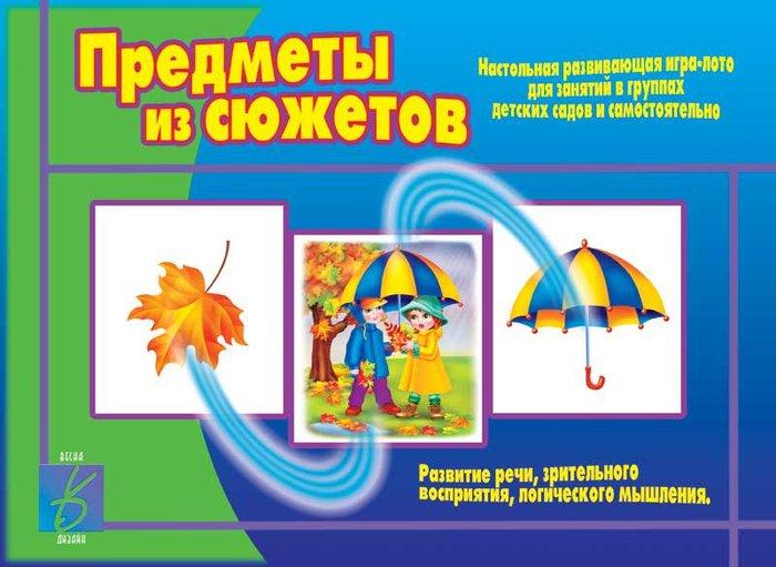 Игры online для детей 4-5 лет