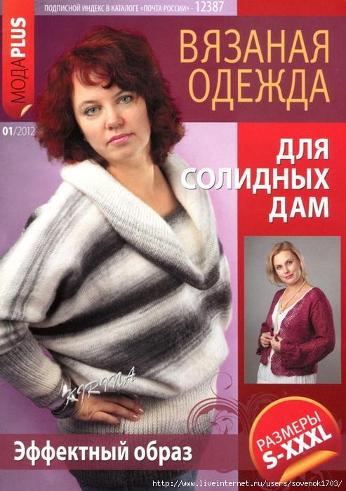 4446647_Vyazanaya_odejda_dlya_solidnih_dam_1_fevral_2012_1 (493x700, 302Kb)