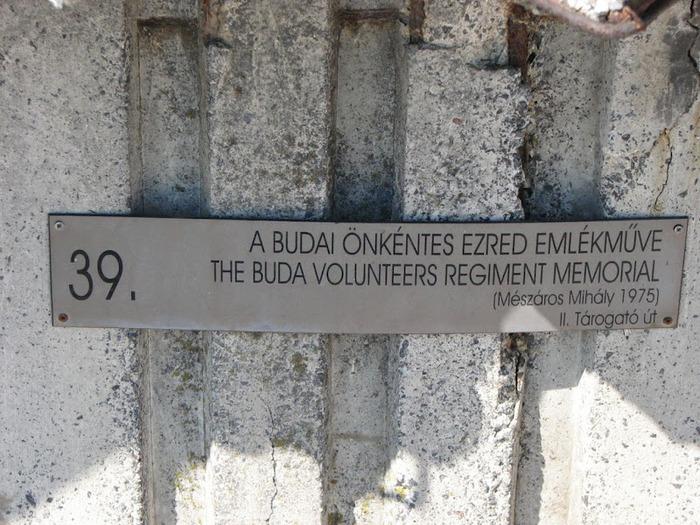 Памятники советского прошлого в Будапеште - Szoborpark 19645