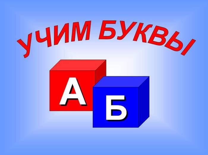 uchim_bukvi2 (700x524, 24Kb)