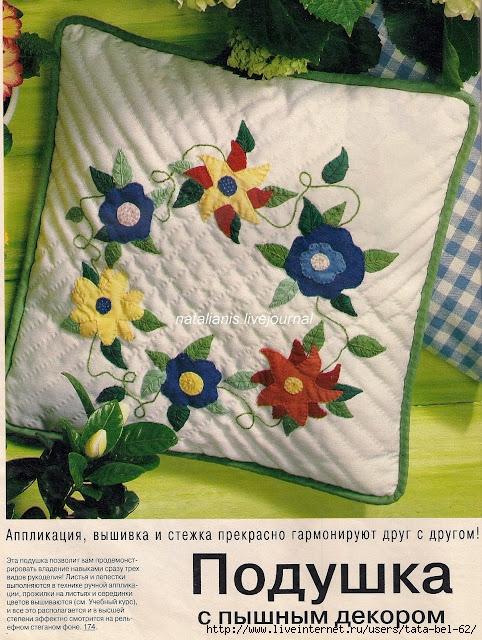 3863677_Podyshka_s_aplikaciei (482x640, 310Kb)
