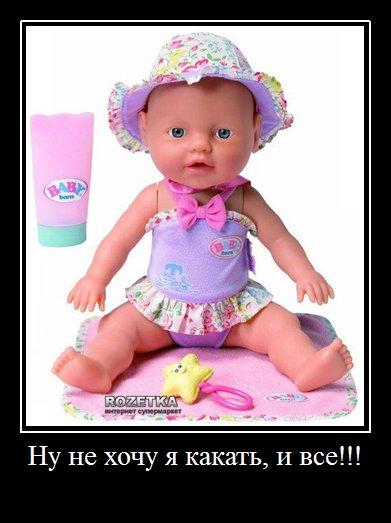 Кукла Бэби Борн (391x523, 38Kb)