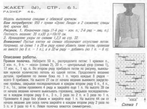 кельт2 (480x357, 64Kb)