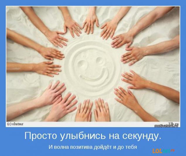 Мотиваторы позитивные картинки 7 (635x531, 40Kb)