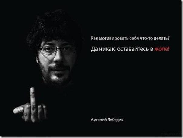 2333340_artemii_lebedev (604x454, 17Kb)