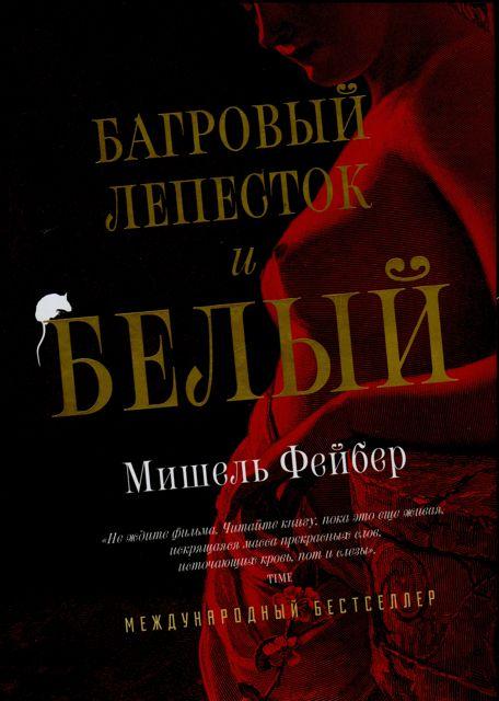 bel-lepest (356x440, 44Kb)