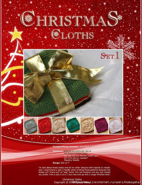 Christmas cloths - Set 1_1 (540x700, 287Kb)