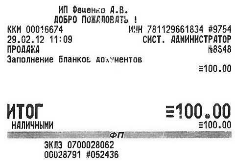 928775_Check00 (480x330, 20Kb)